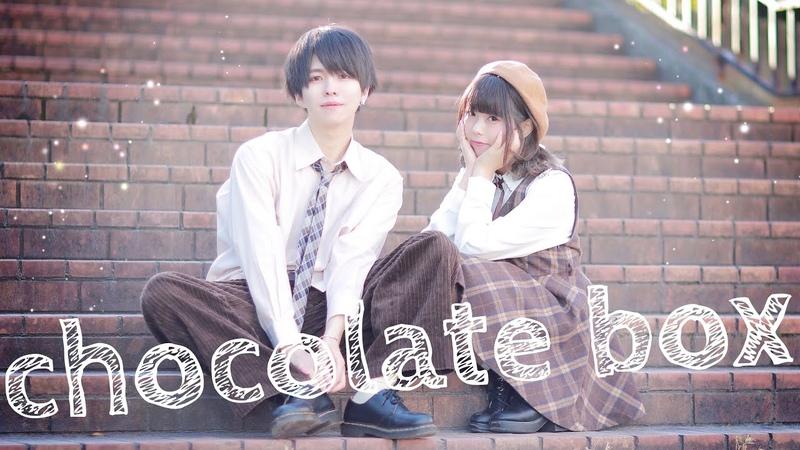バレンタイン♡ chocolate box 踊ってみた ぶっきー x みゆちー