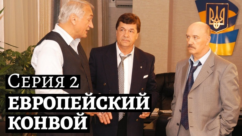 ЕВРОПЕЙСКИЙ КОНВОЙ СЕРИЯ 2