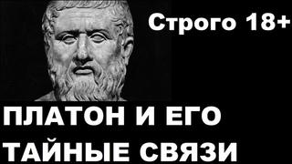 Платон и его тайные связи (строго 18+)