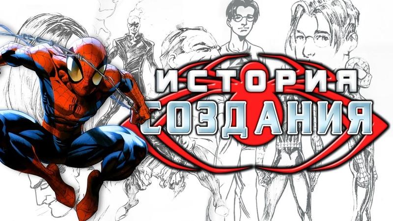 История создания комикса Ultimate Spider Man feat HeadClash