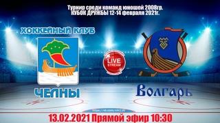 ЧЕЛНЫ (Набережные Челны)-ВОЛГАРЬ (Тольятти) LIVE 10:30 2008гр Кубок Дружбы