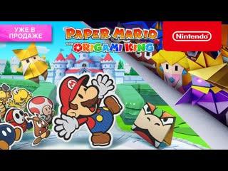 Уже в продаже! Paper Mario: The Origami King (Nintendo Switch)