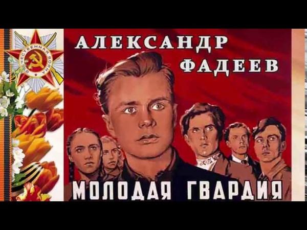 Александр Фадеев. Молодая гвардия (главы 01-04)