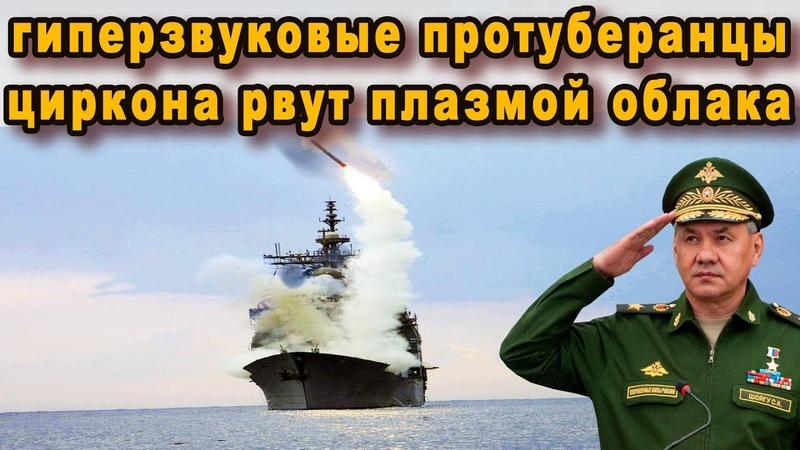 Объятый в облаке плазмы Циркон гиперзвуковыми протуберанцами рвёт в клочья мозг адмиралов НАТО видео