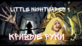 КРИВЫЕ руки в  Little Nightmares