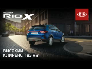 KIA Rio X Animated DO