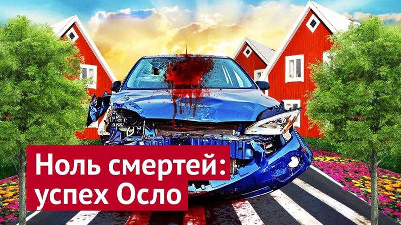 Пример для России как в Осло спасают людей