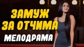 Обалденный фильм! [ ЗАМУЖ ЗА ОТЧМА ] Русские мелодрамы новинки