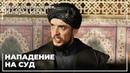 Султан Ибрагим Напал на Суд Великолепный век. Империя Кёсем