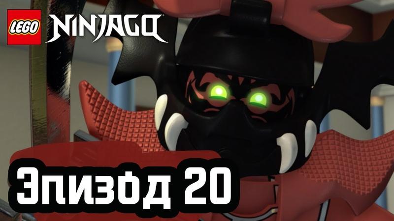 Каменное войско Серия 7 сезон 2 LEGO Ninjago