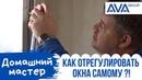 Регулировка пластиковых окон ➤Как отрегулировать окна из режима зима в лето и наоборот ➤➤ AVA Sochi