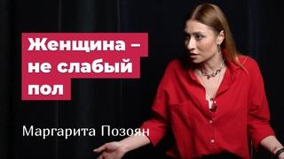 МАРГАРИТА ПОЗОЯН: переезд в Москву, обратная сторона шоу-бизнеса и слухи о Киркорове и Билане