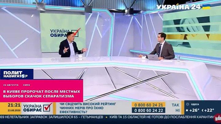 В Киеве пророчат после местных выборов скачок сепаратизма