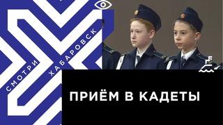Кадетский класс открылся в школе № 68 Хабаровска