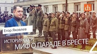 Миф о параде в Бресте/Егор Яковлев