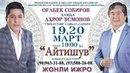 Ogabek Sobirov va Ahror Usmonov - Aytishuv nomli konsert dasturi 2018