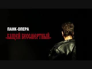 """фестиваль """"Сектор газа"""" панк опера """"Кащей бессмертный""""  Главклуб"""