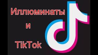 TikTok и иллюминаты: цель создания проекта и символика в творчестве известных блогеров
