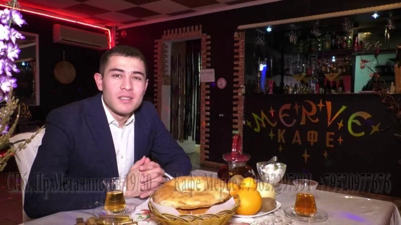Lazizbek Raximov konserti СПб Пр Металлистов 19 Кафе Мерве 79627297991 79520977676