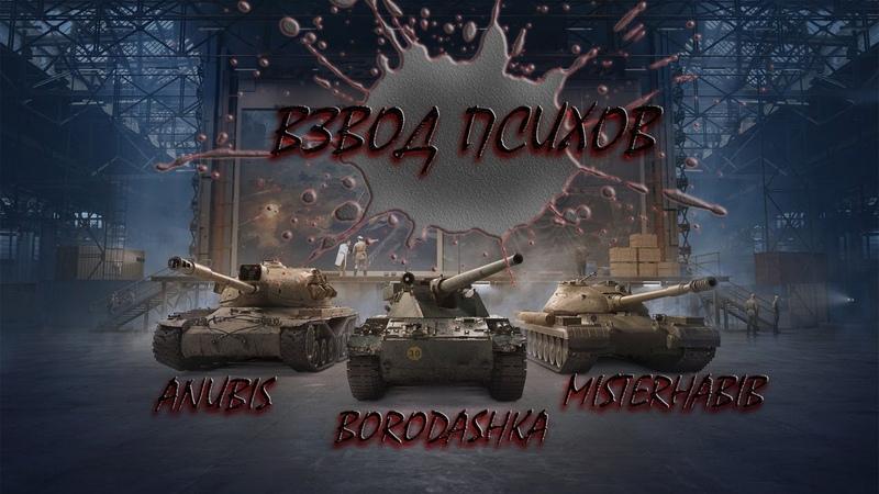 World of Tanks, ЛИНИЯ ФРОНТА ПРОДОЛЖАЕТСЯ, В ГОСТЯХ Mister Habib
