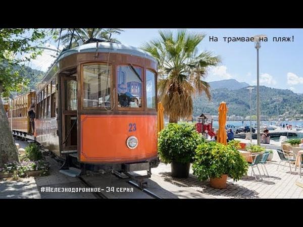 На трамвае на пляж! Сольер - Порт де Сольер. Пальма де Майорка. Железнодорожное - 34 серия.