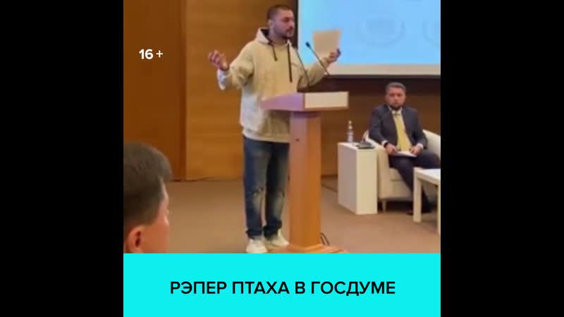 Рэпер Птаха высказался в Госдуме о системе наркоторговли в России Москва 24
