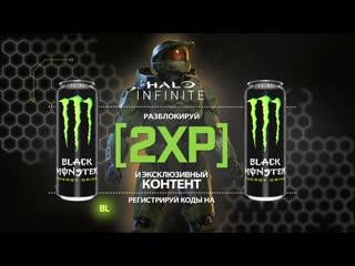 Black Monster x Halo
