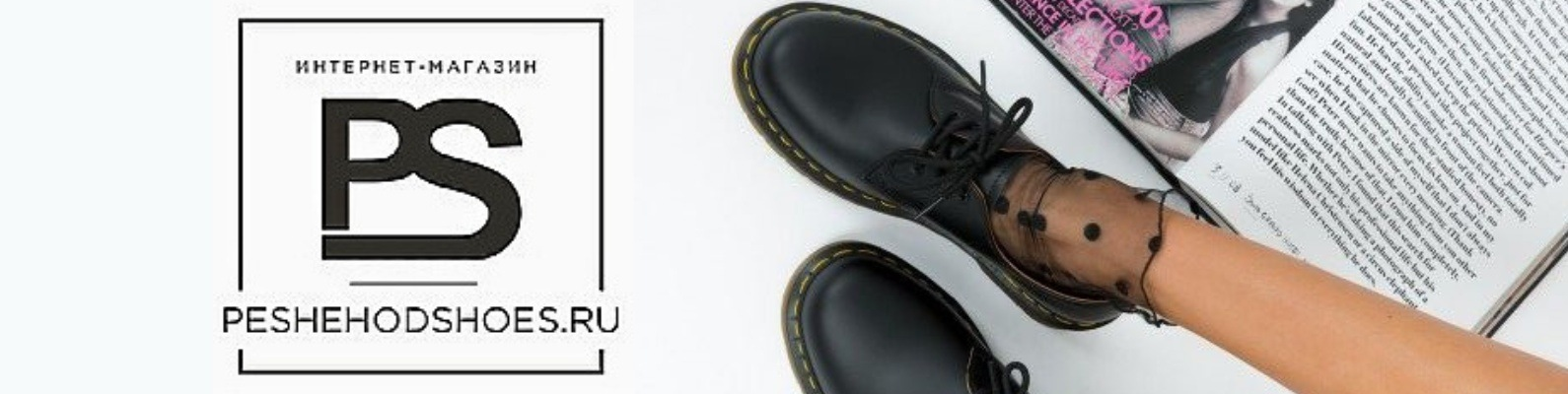 21cb1235422b Интернет-магазин обуви PESHEHODSHOES   ВКонтакте