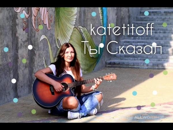 Katetitoff - Ты Сказал (Lauren Daigle You Say) /новая христианскаяпесня 2018 ✓