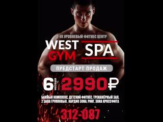West gym spa | парковая