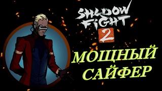 НЕВЕРОЯТНЫЙ ТРИУМФ САЙФЕРА    Shadow Fight 2