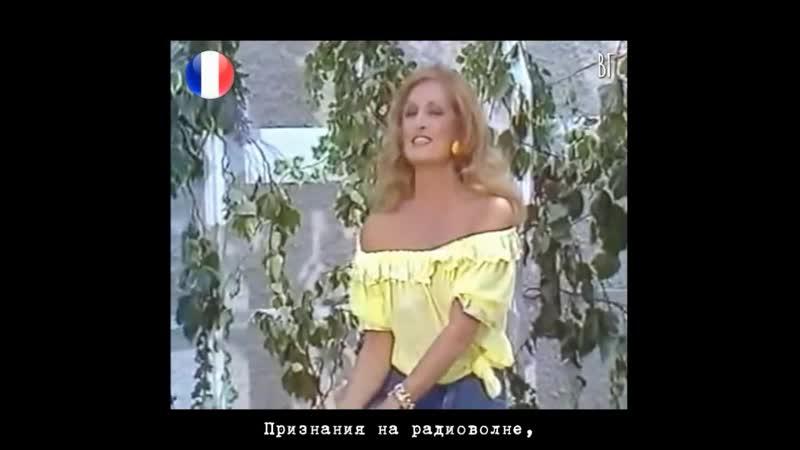 Далида Признания на радиоволне Dalida Confidences sur la fréquence русские субтитры