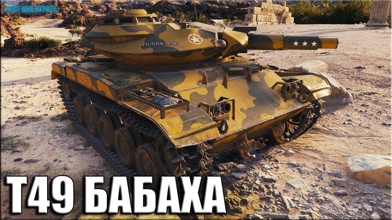 Статист на Т49 бьет рекорд по урону ✅ World of Tanks T49 на фугасах лучший бой