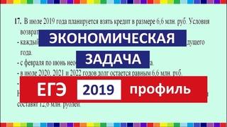 Задание 17 ЕГЭ 2019 по математике (профиль) #45
