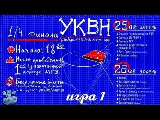 УКВН - 2014 1/4 игра первая