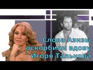 Азиза выиграла суд у вдовы Талькова и доказала, что «мужчины ее хотели»