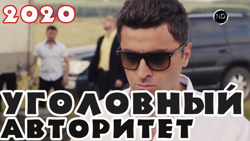 Захватывающий фильм про криминальные разборки Уголовный авторитет Русские детективы Боевики 2020