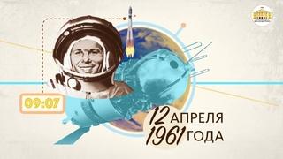 «В космос всем открыта дверь, свои знания проверь»: познавательная онлайн-программа