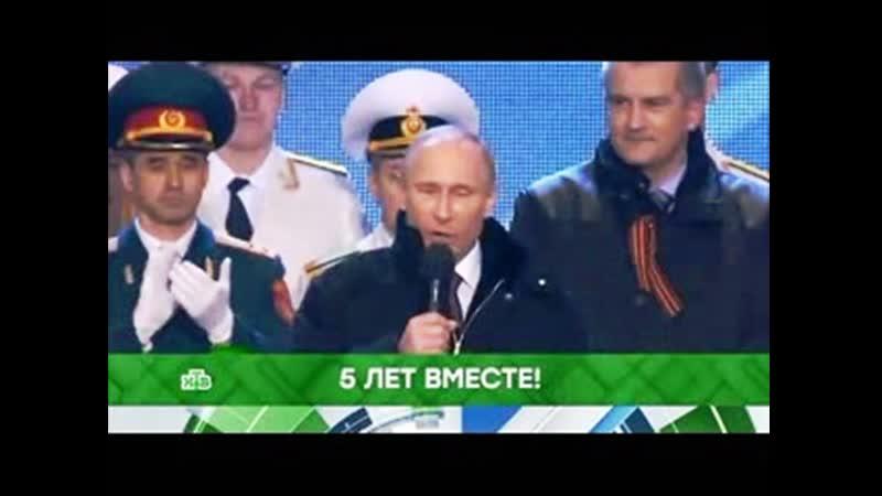 Место встречи_5 лет вместе!(18.03.19)Как Крым отмечает пятилетие воссоединения с Россией