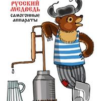 Логотип Русский Медведь Самогонные аппараты. Самогоновар