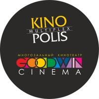 Goodwin Cinema | Kinopolis | Томск