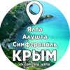 КРЫМ: Ялта, Алушта, Симферополь