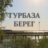 """База отдыха """"Берег"""" Ульяновская область"""
