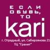 Кари Отрадный