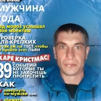 Фотография Павла Келера ВКонтакте