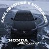 Клуб любителей и владельцев Honda Accord