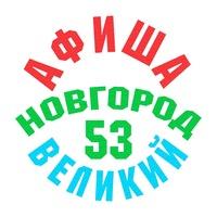 Логотип Афиша Великий Новгород