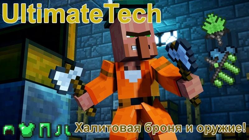 Развитие на сервере UltimateTech CenturyMine №13 Халитовая броня и оружие