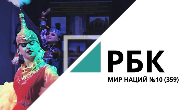 Фестиваль Дружбы народов Мир наций №10 359 от 27 12 2020 РБК Новосибирск