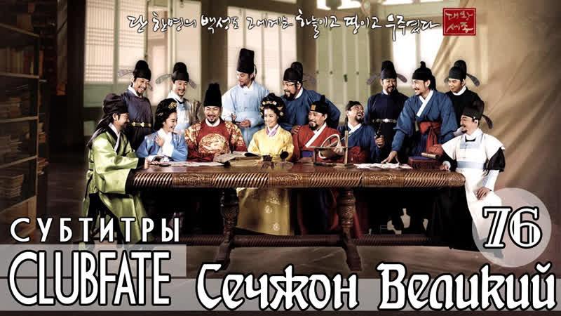 [Сабы Lyudochka / ClubFate] - 76/86 - Сечжон Великий / The Great King Sejong (2008/Юж.Корея)